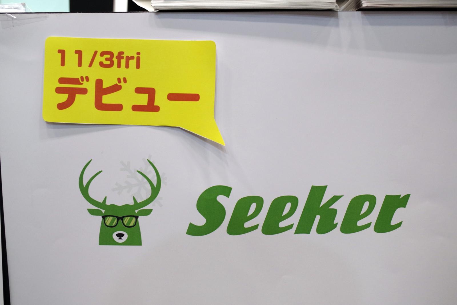 ペダルノートの新サービス「Seeker」