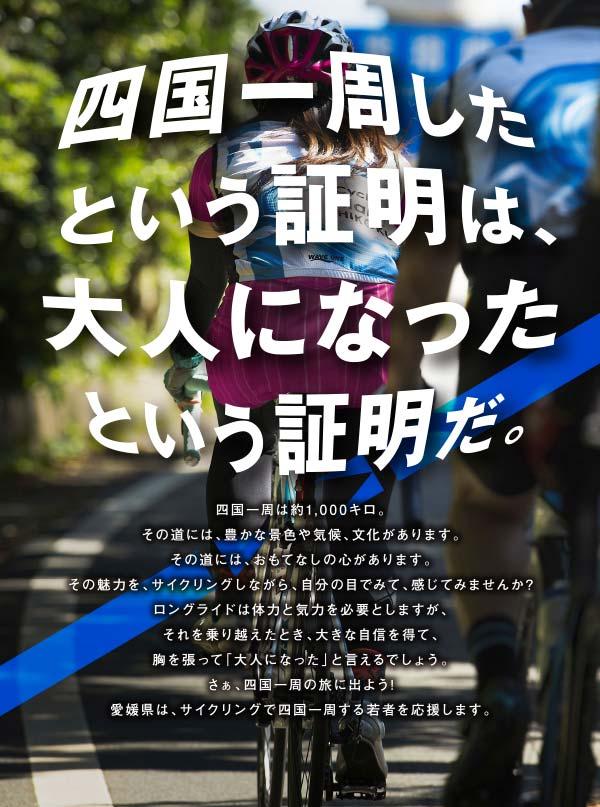 (出典:愛媛県自転車新文化推進協会Webサイト)