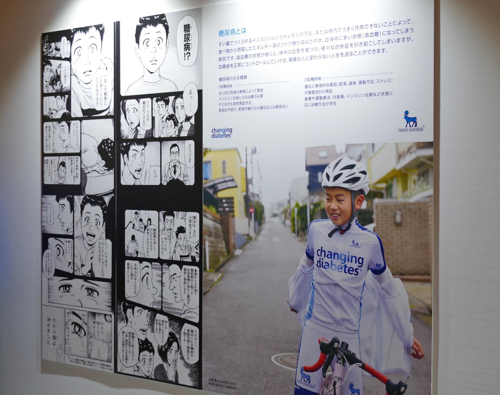 [編集部補足:(大原)慎人 君は10歳のときに1型糖尿病と診断されましたが、チーム ノボ ノルディスクのことを知り勇気をもらい、プロサイクリストになる夢を持って、チームのイベントにも参加するなどしています。この日も父親とイベントに参加していました。