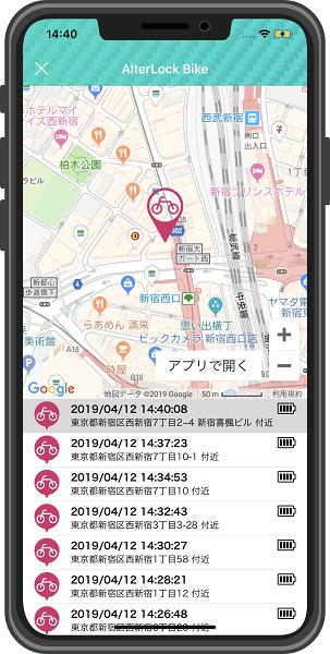 スマートフォンアプリの画面(公式Webサイト)