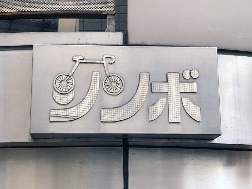 Jr東日本bbbase利用メニューを拡充停車駅増加片道利用も可能に