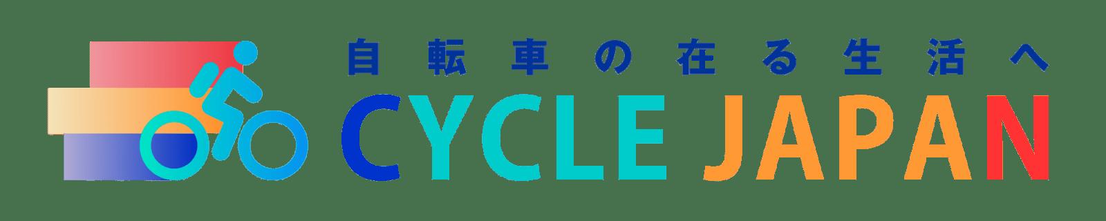 サイクルジャパン